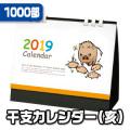 干支カレンダー(亥)【1000部】/卓上カレンダー名入れ
