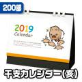 干支カレンダー(亥)【200部】/卓上カレンダー名入れ