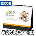 干支カレンダー(亥)【2000部】/卓上カレンダー名入れ