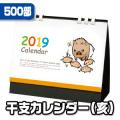 干支カレンダー(亥)【500部】/卓上カレンダー名入れ