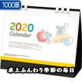 干支カレンダー(子)【1000部】/卓上カレンダー名入れ