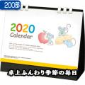 干支カレンダー(子)【200部】/卓上カレンダー名入れ