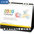 干支カレンダー(子)【2000部】/卓上カレンダー名入れ