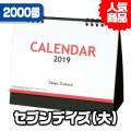 セブンデイズセブンカラーズ(大)【2000部】/卓上カレンダー名入れ
