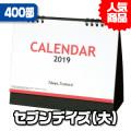セブンデイズセブンカラーズ(大)【400部】/卓上カレンダー名入れ