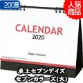 セブンデイズセブンカラーズ(大)【200部】/卓上カレンダー名入れ