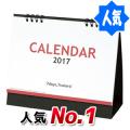 セブンデイズセブンカラーズ(大)【100部】/卓上カレンダー名入れ