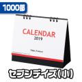 セブンデイズセブンカラーズ(小)【1000部】/卓上カレンダー名入れ