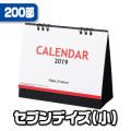 セブンデイズセブンカラーズ(小)【200部】/卓上カレンダー名入れ