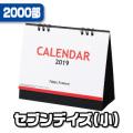 セブンデイズセブンカラーズ(小)【2000部】/卓上カレンダー名入れ