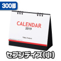 セブンデイズセブンカラーズ(小)【300部】/卓上カレンダー名入れ