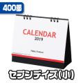 セブンデイズセブンカラーズ(小)【400部】/卓上カレンダー名入れ