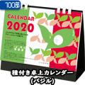 種付き卓上カレンダー(バジル)【100部】/卓上カレンダー名入れ