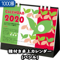 種付き卓上カレンダー(バジル)【1000部】/卓上カレンダー名入れ