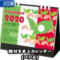 種付き卓上カレンダー(バジル)【200部】/卓上カレンダー名入れ