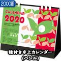 種付き卓上カレンダー(バジル)【2000部】/卓上カレンダー名入れ