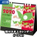 種付き卓上カレンダー(バジル)【400部】/卓上カレンダー名入れ
