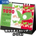 種付き卓上カレンダー(バジル)【500部】/卓上カレンダー名入れ