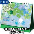 種付き卓上カレンダー(クローバー)【2000部】/卓上カレンダー名入れ