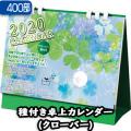 種付き卓上カレンダー(クローバー)【400部】/卓上カレンダー名入れ
