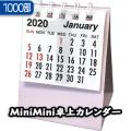 MiniMini卓上カレンダー【1000部】/卓上カレンダー名入れ