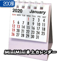 MiniMini卓上カレンダー【200部】/卓上カレンダー名入れ