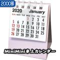 MiniMini卓上カレンダー【2000部】/卓上カレンダー名入れ