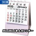 MiniMini卓上カレンダー【300部】/卓上カレンダー名入れ