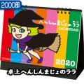 へんしんまじょのララ【2000部】/卓上カレンダー名入れ
