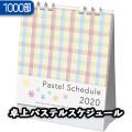パステルスケジュール【1000部】/卓上カレンダー名入れ