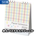 パステルスケジュール【500部】/卓上カレンダー名入れ
