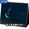 月の満ち欠け【2000部】/卓上カレンダー名入れ