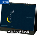 月の満ち欠け【300部】/卓上カレンダー名入れ
