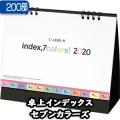 インデックス・セブンカラーズ【200部】/卓上カレンダー名入れ