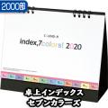 インデックス・セブンカラーズ【2000部】/卓上カレンダー名入れ
