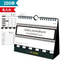 200部 1色名入れ 2022年 卓上カレンダー インデックス モノクロ W180×H150mm 箔押し名入れ (NZB1302)