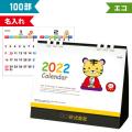 100部 1色名入れ 2022年 卓上カレンダー 干支カレンダー 寅 W180×H155mm 箔押し名入れ (NZB1404)