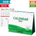 100部 1色名入れ 2022年 卓上カレンダー エコグリーン 大 W180×H155mm 箔押し名入れ (NZB1501)