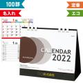 100部 1色名入れ 2022年 卓上カレンダー エコブラウン 大 W180×H155mm 箔押し名入れ (NZB1502)