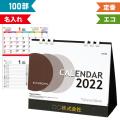 100部 1色名入れ 2022年 卓上カレンダー エコブラウン 小 W148×H128mm 箔押し名入れ (NZB1503)