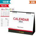100部 1色名入れ 2022年 卓上カレンダー セブンデイズセブンカラーズ 大 W180×H150mm 箔押し名入れ (NZB1505) 【今年限りの特別価格】