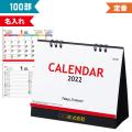 100部 1色名入れ 2022年 卓上カレンダー セブンデイズセブンカラーズ 小 W148×H125mm 箔押し名入れ (NZB1506)