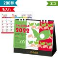 200部 1色名入れ 2022年 種付き 卓上カレンダー バジル W180×H150mm 箔押し名入れ (NZB1507)