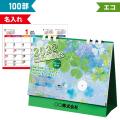 100部 1色名入れ 2022年 種付き 卓上カレンダー クローバー W180×H155mm 箔押し名入れ (NZB1508)