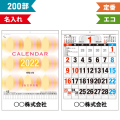200部 1色名入れ 2022年 壁掛けカレンダー B3 3色文字月表 W380×H535mm 黒印刷 (NZB2203)