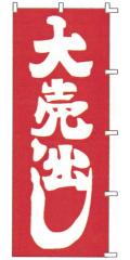【アウトレット品】「大売出し」大のぼり 9枚セット W700mm×H1800mm/自動車販売店向のぼり【在庫限り】