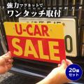 PLUS1 プラスワン (強力マグネット) U-CAR SALE | ナンバープレート【メール便可】