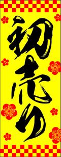 R2-004  正月大のぼり 70cm×180cm 初売り【正月のぼり】【メール便可】