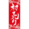 ※完売※正月大のぼり 初売り(紅白A) W70cm×H180cm | R3-001 正月のぼり【メール便可】