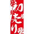 正月大のぼり 初売り(紅白B) W70cm×H180cm | R3-002 正月のぼり【メール便可】